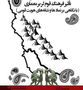 انتشارات کتاب کتیبه نوین
