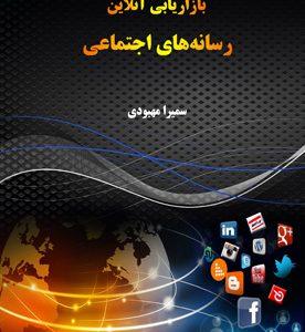 کتاب بازاریابی آنلاین رسانههای اجتماعی