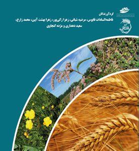علفهای هرز مهم مزارع گندم ایران