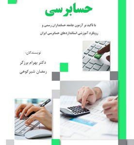 مجموعه جامع حسابرسی (با تأکید بر آزمون جامعه حسابداران رسمی و رویکرد آموزشی استانداردهای حسابرسی ایران)