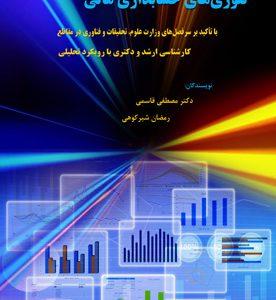 تئوریهای حسابداری مالی، با تأکید بر سرفصلهای وزارت علوم، تحقیقات و فناوری در مقاطع کارشناسی ارشد و دکتری با رویکرد تحلیلی