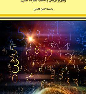 اعداد فارمون هوشمند (پیشفرضهای ریاضیات گسترده علمی)
