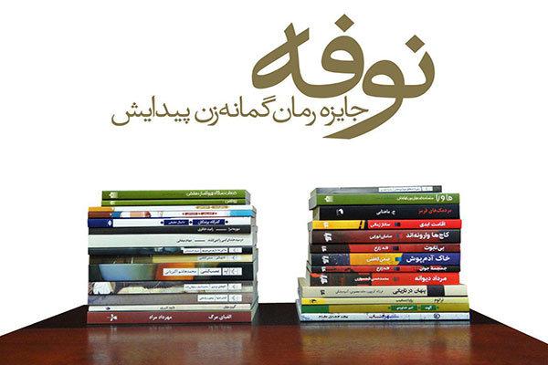 فراخوان دومین دوره جایزه ادبی نوفه منتشر شد