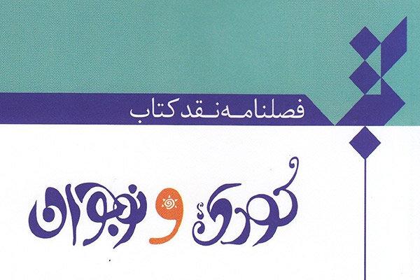 شماره جدید فصلنامه «نقد کتاب کودک و نوجوان» منتشر شد