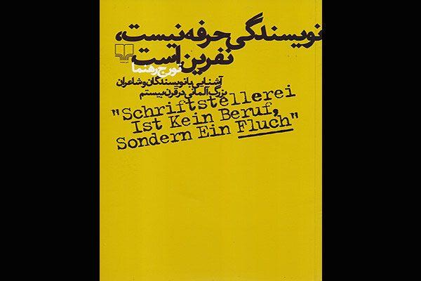 کتاب آشنایی با نویسندگان آلمان به چاپ دوم رسید