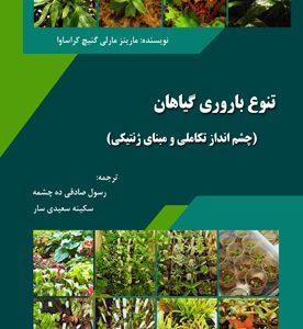 تنوع باروری گیاهان (چشم انداز تکاملی و مبنای ژنتیکی)