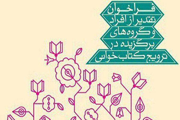 انتشار فراخوان ششمین جشنواره تقدیر از مروجان کتابخوانی