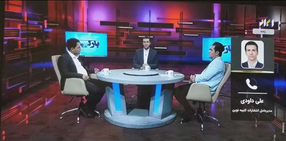 حضور انتشارات کتیبه نوین در مصاحبه تلوزیونی 1