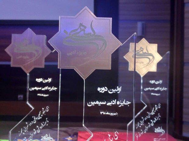 جایزه ادبی سیمین به سه داستان نویس جوان اهدا شد