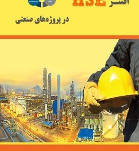 افسر HSE در پروژههای صنعتی