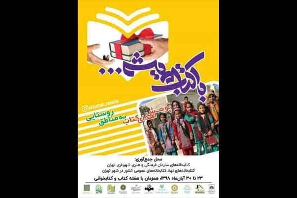 پویش اهدای کتاب به مناطق روستایی در هفته کتاب