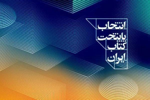 تمدید مهلت شرکت در طرح انتخاب و معرفی پایتخت کتاب ایران