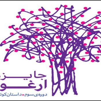 فراخوان سومین دوره جایزه ادبی ارغوان منتشر شد