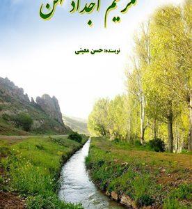 تکریم اجداد کهن (داستان فرهنگ و خاطرات از سرزمین ارسباران)