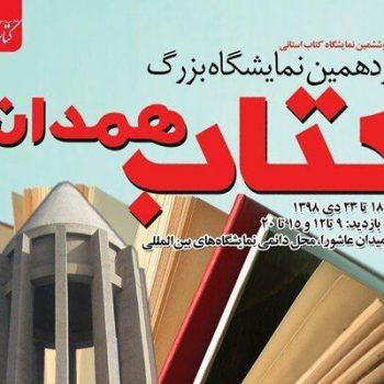همدان میزبان چهارصدوششمین نمایشگاه کتاب استانی شد