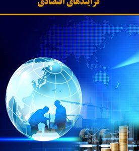 مجموعه مطالعات فرایندهای اقتصادی