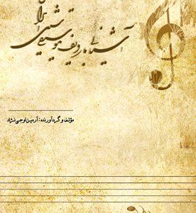 آشنایی با ردیف موسیقی سنتی ایرانی