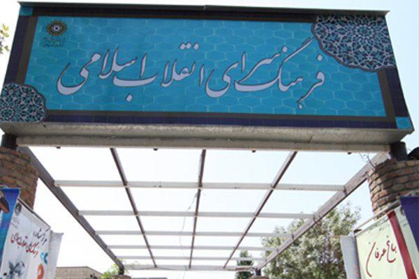 کتابخانه تخصصی انقلاب و مقاومت اسلامی افتتاح میشود