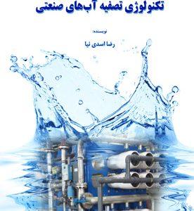 تکنولوژی تصفیه آبهای صنعتی