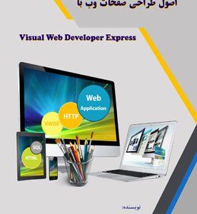 اصول طراحی صفحات وب با Visual Web Developer Express