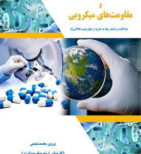 آنتیبیوتیکها و مقاومتهای میکروبی (با تأکید بر انتشار مواد به خارج از سلول (پمپ افلاکس))