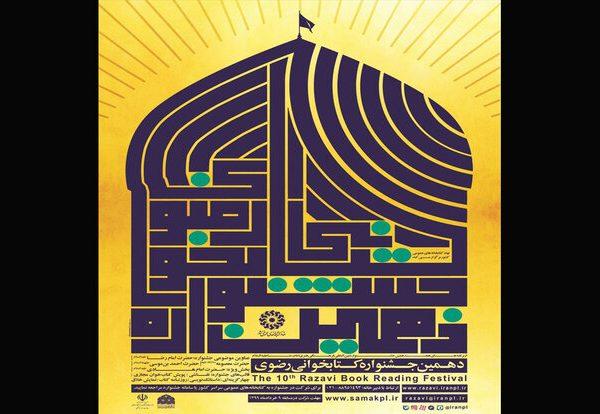 آغاز تبلیغات محیطی جشنواره کتابخوانی رضوی در تهران