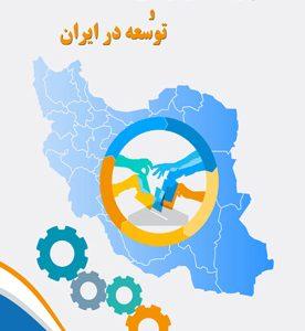 چرخۀ دموکراسی و توسعه در ایران