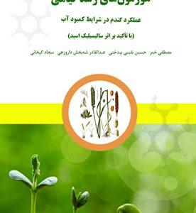 هورمونهای رشد گیاهی، عملکرد گندم در شرایط کمبود آب (با تأکید بر اثر سالیسیلیک اسید)