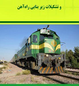 بهروزرسانی ساختار و تشکیلات زیر بنایی راهآهن