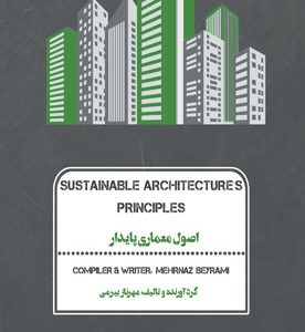 SUSTAINABLE ARCHITECTURE`S PRINCIPLES