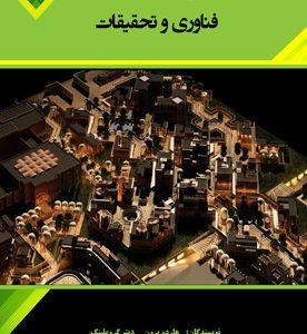 ساختمانهای فناوری و تحقیقات