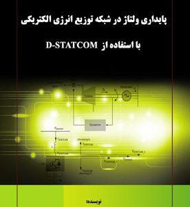 پایداری ولتاژ در شبکه توزیع انرژی الکتریکی با استفاده از D-STATCOM