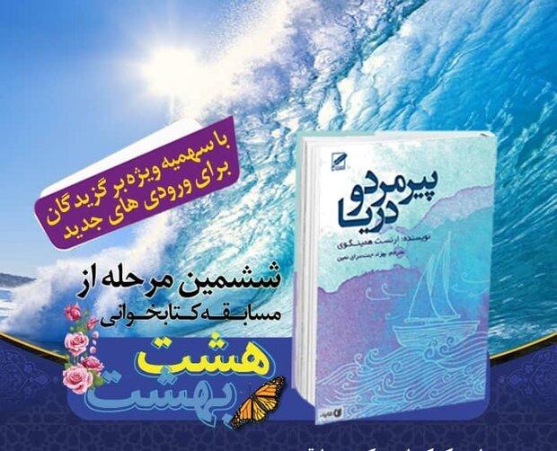 ششمین مسابقه کتابخوانی دانشجویی هشت بهشت برگزار میشود