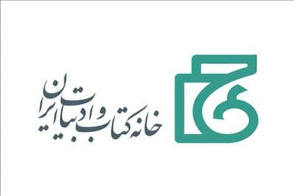 شرایط و ضوابط خرید از نمایشگاه مجازی کتاب تهران اعلام شد