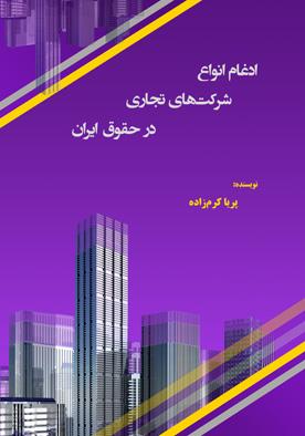 ادغام انواع شرکتهای تجاری در حقوق ایران