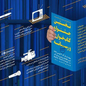 تمدید مهلت شرکت در جشنواره کتابخوانورسانه تا اردیبهشت سال آینده