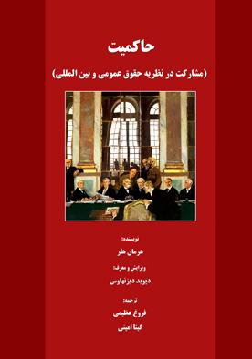 حاکمیت (مشارکت در نظریه حقوق عمومی و بین المللی)