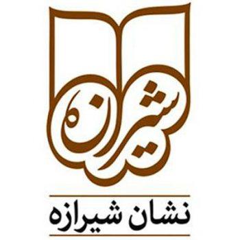 برگزیدگان چهارمین دوسالانه نشان شیرازه معرفی شدند