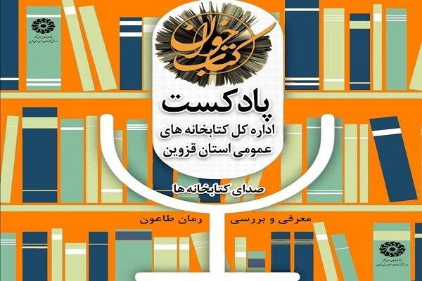 انتشار سومین پادکست کتابخوان اداره کل کتابخانه های عمومی قزوین