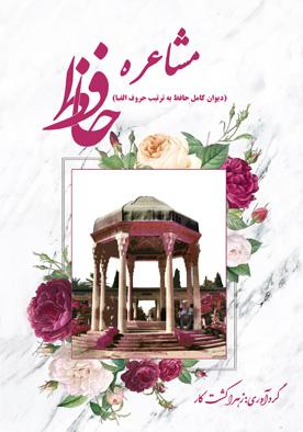 مشاعره حافظ (دیوان کامل حافظ به ترتیب حروف الفبا)