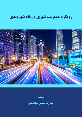 رویکرد مدیریت شهری و رفاه شهروندی
