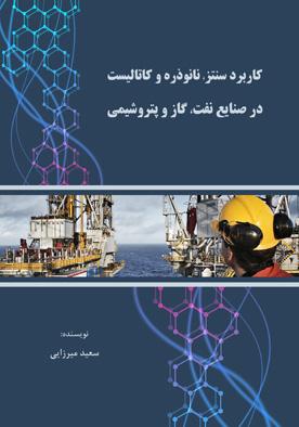 کاربرد سنتز، نانوذره و کاتالیست در صنایع نفت، گاز و پتروشیمی