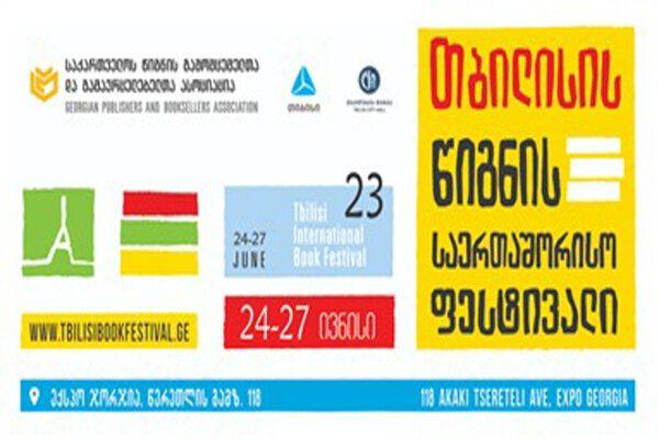 بیست و سومین جشنواره بینالمللی کتاب تفلیس برگزار میشود