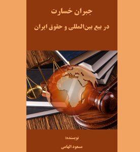 جبران خسارت در بیع بینالمللی و حقوق ایران