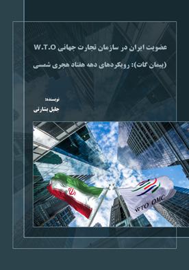 عضویت ایران در سازمان تجارت جهانی W.T.O (پیمان گات): رویکردهای دهه هفتاد هجری شمسی