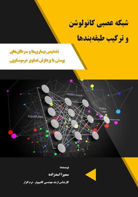 شبکه عصبی کانولوشن و ترکیب طبقهبندها (تشخیص بیماریها و سرطانهای پوستی با پردازش تصاویر درموسکوپی)
