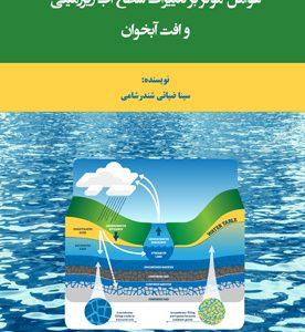 عوامل مؤثر بر تغییرات سطح آب زیرزمینی و افت آبخوان