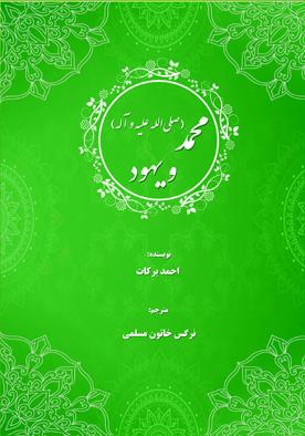 محمد (صلیالله علیه و آله) و یهود
