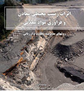 اثرات زیستمحیطی معادن و فرآوری مواد معدنی (روشهای مدیریت، نظارت و ارزیابی)