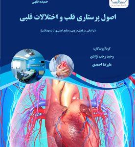 اصول پرستاری قلب و اختلالات قلبی